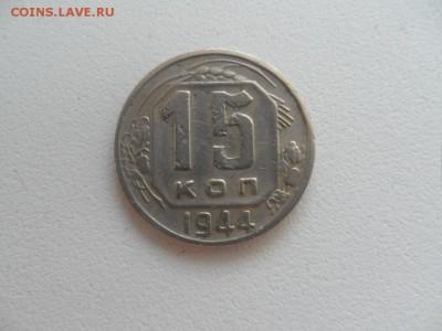 15 копеек 1944 г - SAM_3195.JPG