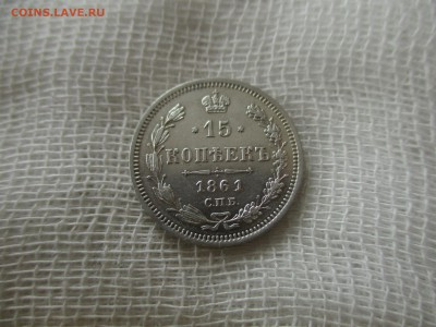 15 копеек А-2, 1861 г. (СПБ,ФБ).  До 18.03.2018 в 22:00 Мск. - IMG_3739.JPG