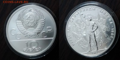 """10 рублей 1979 """" Гиревой спорт""""  18.03.2018 в (22-00 мск) - гиря"""