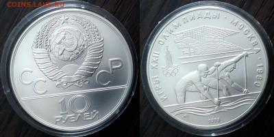 """10 рублей 1978 """" Гребля """" 18.03.2018 в (22-00 мск) - гребля"""