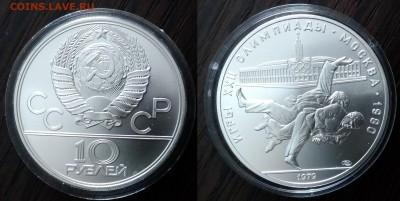 """10 рублей 1979 """" Борьба """" 18.03.2018 в (22-00 мск) - борьба"""