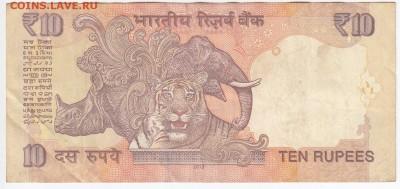 ИНДИЯ - 10 рупий 2011 г.  до 18.03 в 22.00 - IMG_20180312_0011