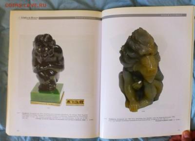 Каталог аукциона Gorny & moscH от 17-18.10.2000г., до 19.03 - P1150605