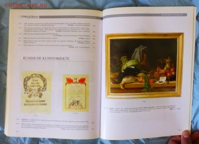 Каталог аукциона Gorny & moscH от 17-18.10.2000г., до 19.03 - P1150604