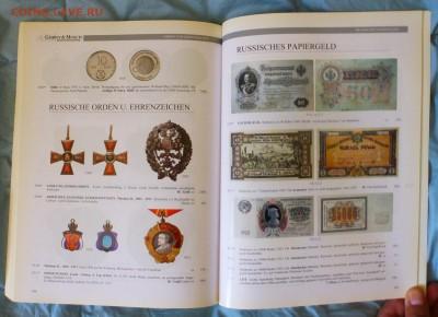Каталог аукциона Gorny & moscH от 17-18.10.2000г., до 19.03 - P1150603