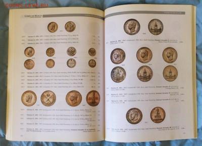 Каталог аукциона Gorny & moscH от 17-18.10.2000г., до 19.03 - P1150597