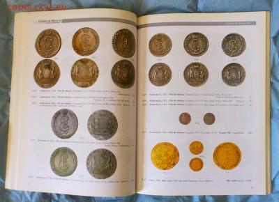 Каталог аукциона Gorny & moscH от 17-18.10.2000г., до 19.03 - P1150595
