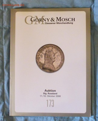 Каталог аукциона Gorny & moscH от 17-18.10.2000г., до 19.03 - P1150591