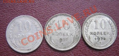 10 копеек 1925-27-28 гг из обращ биллон  до 15.4 11 в 21-00 - IMG_6214