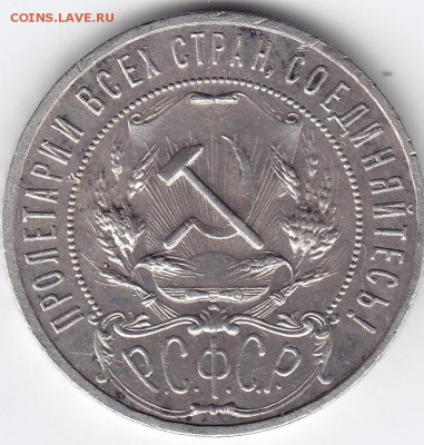 1 рубль 1921 года (АГ) до 18.03.2018г в 22.00 - IMG_0003