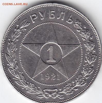 1 рубль 1921 года (АГ) до 18.03.2018г в 22.00 - IMG_0002