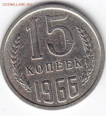 15 копеек 1966 года до 25.02.2018г в 22.00 - IMG_0018