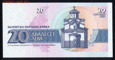 Болгария 20 лева 1991 unc   18.03.18 22:00 мск - 1