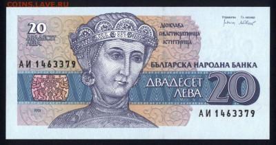 Болгария 20 лева 1991 unc   18.03.18 22:00 мск - 2