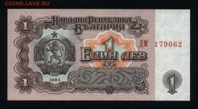 Болгария 1 лев 1962 unc до 18.03.18 22:00 мск - 2