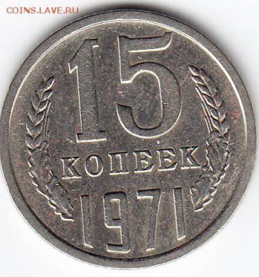 15 копеек 1971 года до 18.03.2018г в 22.00 - IMG_0020