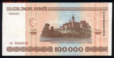 Беларусь 100000 рублей 2000 (кресты) unc   18.03.18 22:00 мс - 1