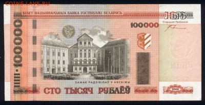 Беларусь 100000 рублей 2000 (кресты) unc   18.03.18 22:00 мс - 2
