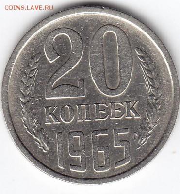 20 копеек 1965 года до 18.03.2018г в 22.00 - IMG_0006