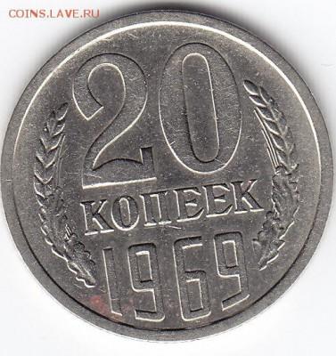 20 копеек 1969 года до 18.03.2018г в 22.00 - IMG_0008