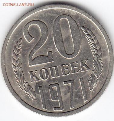 20 копеек 1971 года до 18.03.2018г в 22.00 - IMG_0010