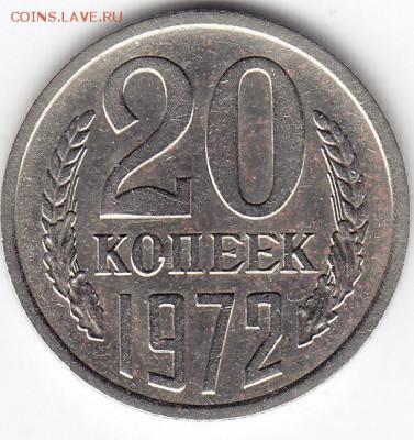 20 копеек 1972 года до 18.03.2018г в 22.00 - IMG_0012