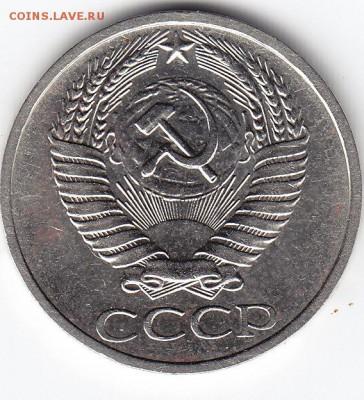 50 копеек 1971 года до 18.03.2018г в 22.00 - IMG_0001