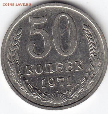 50 копеек 1971 года до 18.03.2018г в 22.00 - IMG