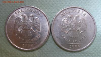 2 рубля 1997,1998,2006  в БЛЕСКЕ (13 монет) до 18.03 - 2р06сп-.JPG