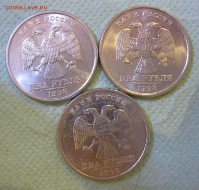 2 рубля 1997,1998,2006  в БЛЕСКЕ (13 монет) до 18.03 - 2р98сп98м-.JPG