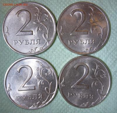 2 рубля 1997,1998,2006  в БЛЕСКЕ (13 монет) до 18.03 - 2р97сп98сп.JPG