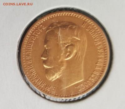 5 рублей  1898 года - revers a