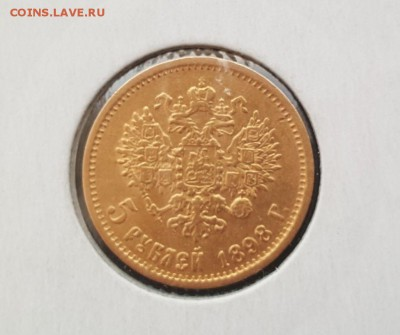 5 рублей  1898 года - avers a
