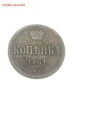 копейка 1861 ВМ - до 19.03.2018.21.50 - i5DggKItB_M
