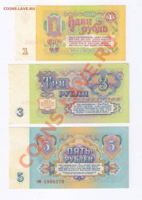 1-3-5 рублей 1961г до 15.04.2011г 21-00 - 1-3-5 рублей 1961г