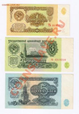 1-3-5 рублей 1961г до 15.04.2011г 21-00 - 1-3-5 рублей 1961г 001