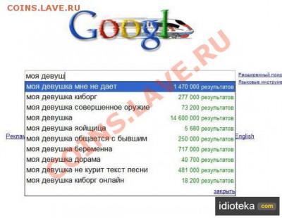 Google не врет! - 2