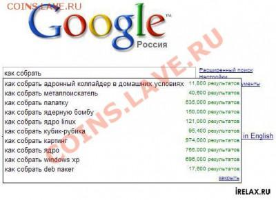 Google не врет! - 1