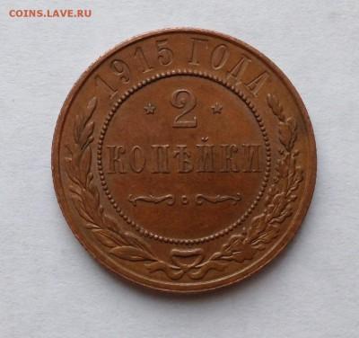 2 и 3 копейки 1915-16г кабинетные, с 200р до 18.03.18г - image