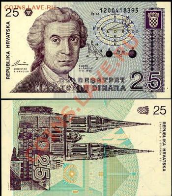 Хорватия 25 динар 1991 ПРЕСС_________________до 14.04 - хорватия25динар1991_8