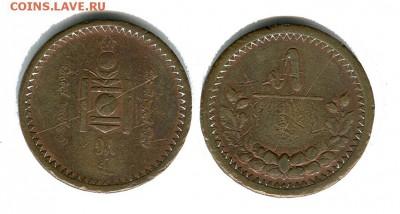 Монголия 5 мунгу 1925 до 22.00 мск. 18.03.18 - 5 мунгу 1925 1