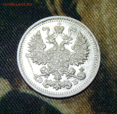 5 копеек 1912 г. СПБ ЭБ. Николай II.  23.00   17.03.2017 - DSCN9041.JPG