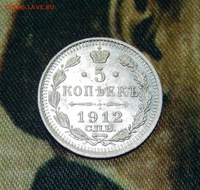 5 копеек 1912 г. СПБ ЭБ. Николай II.  23.00   17.03.2017 - DSCN9036.JPG