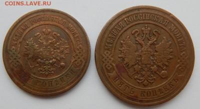 3 КОПЕЙКИ 1915, 5 КОПЕЕК 1870 до 17.03.18 - DSCN8841.JPG