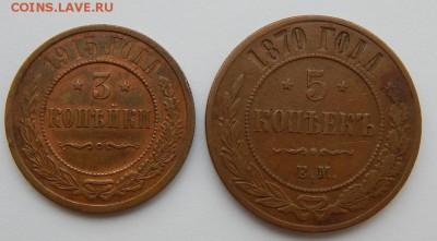 3 КОПЕЙКИ 1915, 5 КОПЕЕК 1870 до 17.03.18 - DSCN8840.JPG