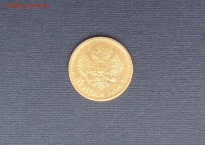 5 рублей  1898 года - 1a