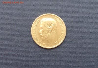 5 рублей  1898 года - 4a