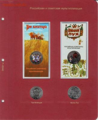 НОВИНКИ!АЛЬБОМЫ для монет Коллекционеръ .БЕСПЛАТНАЯ доставка - мультики