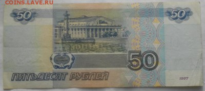 50 руб 1997г.мод 2001г обр.до 21.03.18.в 22.00мск - IMGP1284.JPG