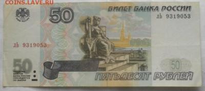 50 руб 1997г.мод 2001г обр.до 21.03.18.в 22.00мск - IMGP1281.JPG